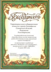 Благодарность ГКО СУВУ г. Октябрьска за организацию и проведение дискуссионного клуба ЗИПОПО
