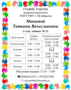 График работы педагога-психолога Манаевой Т. В. Изображение является только элементом декора.