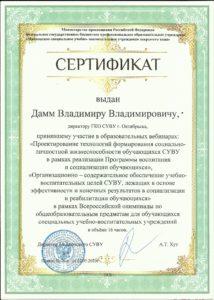 Сертификат Дамму В. В.