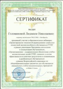 Сертификат Головиновой Л. Н.