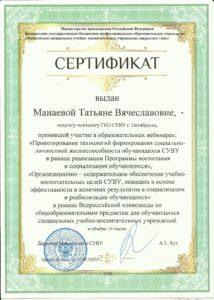 Сертификат Манаевой Т. В.