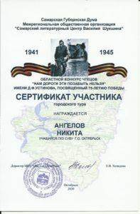 Сертификат участника Ангелов Никита