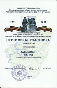 Сертификат участника Халлиулин Данил