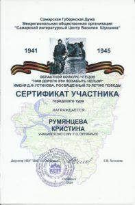 Сертификат участника Румянцева Кристина