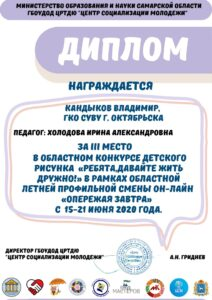 Диплом за 3 место Кандыков Владимир
