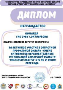 Диплом команде ГКО СУВУ г. Октябрьска Педагог Сабитова Д. В.