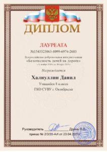 Диплом лауреата Халлиулин Данил