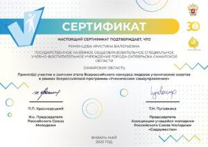 Сертификат Румянцевой Кристины