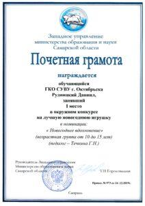 Почетная грамота Рудницкому Д.