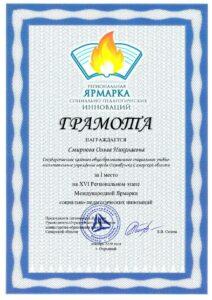 ГРАМОТА_Смирнова О.Н.