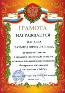 Грамота Манаева Т.В.