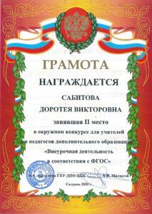 Грамота Сабитова Д.В.