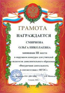 Грамота Смирнова О.Н.