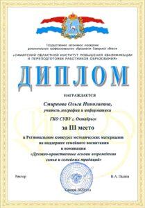 Диплом Смирнова О.Н.