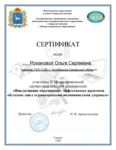 СЕРТИФИКАТ-НПК-Инклюзия-2020 Романова О.С.