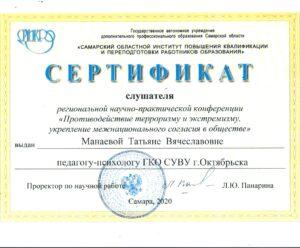 Сертификат Манаева Т.В.