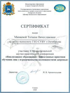 Диплом Манаева Т.В.