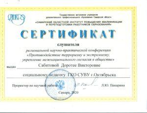 Сертификат Сабитова Д.В.