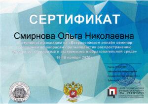 Сертификат участника Смирнова-О.Н.