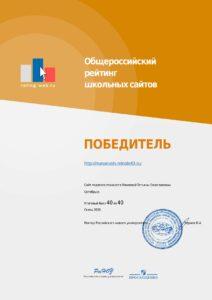 Победитель рейтинга сайтов Манаева Т. В.