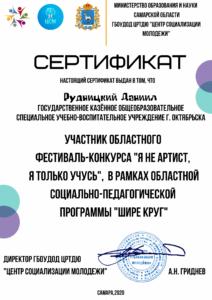 Сертификат Рудницкий