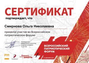 Сертификаты ВПФ, Смирнова О.Н.