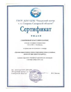 Сертификат Смирнова О.Н.