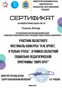 """Сертификат """"Я не артист, я только учусь"""" Гадалин Виктор"""