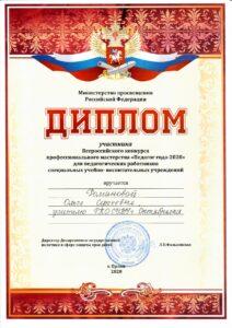 Диплом Романовой О. С.