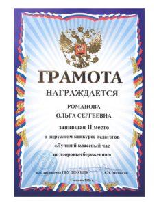 Грамота Романовой О. С.
