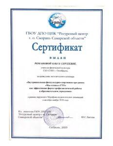 Сертификат Романовой О. С.