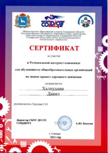 сертификат Халиуллин