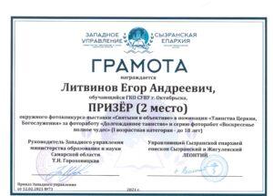 Грамота Ливен Егор