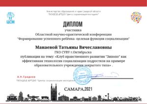 Диплом ЦСМ Манаева Т. В.