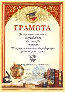 Грамота Завьялова Жалыбин