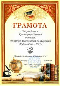 Грамота Третьякова Краснощеков