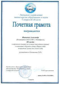 Грамота Иваничев
