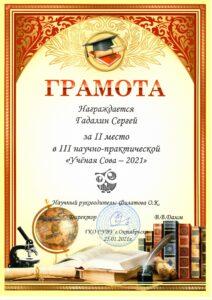 Грамота Филатова Гадалин С.