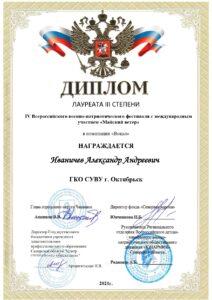 Диплом Иваничев Александр