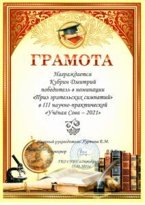 Грамота Кубрин Дмитрий