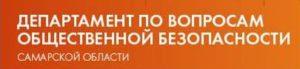 Ссылка на департамент по вопросам общественной безопасности Самарской области