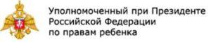 Ссылка на Уполномоченного при Президенте РФ по правам ребенка