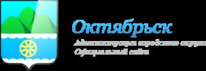 Ссылка на Администрацию г.о. Октябрьска
