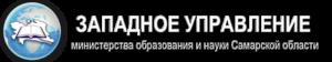 Ссылка на сайт Западного управления