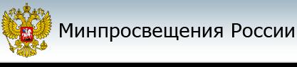 Ссылка на Минпросвещения России
