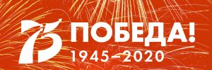 "Ссылка на раздел ""75 лет Победе"""